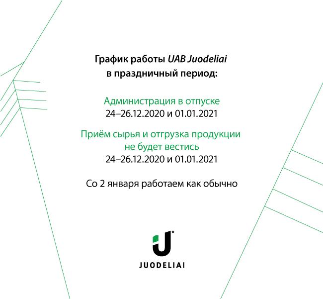 График работы UAB Juodeliai в праздничный период